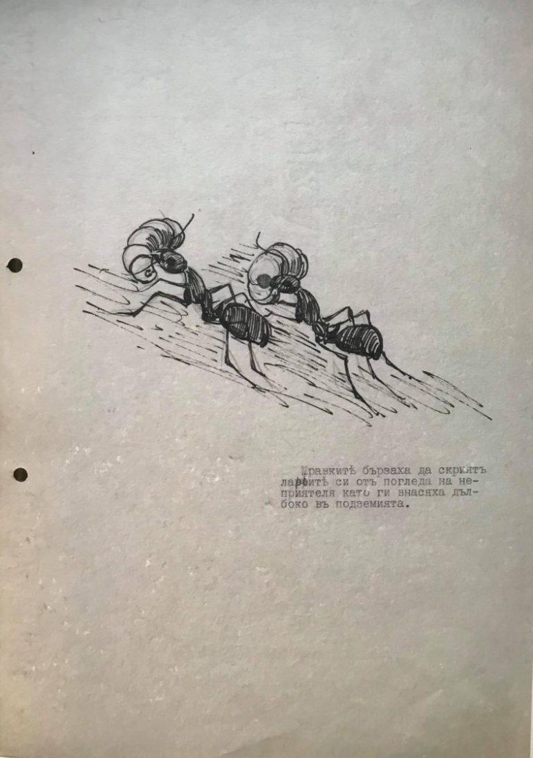 "Print ""The Ants by Ivan Lazarov"" No 4"