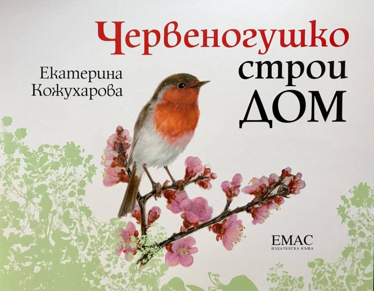 """Illustrated book in Bulgarian """"Robin Redbreast builds a home"""""""