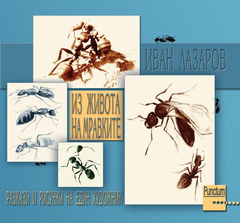 """Книга """"Из живота на мравките"""" – разкази и рисунки на един художник – Иван Лазаров"""