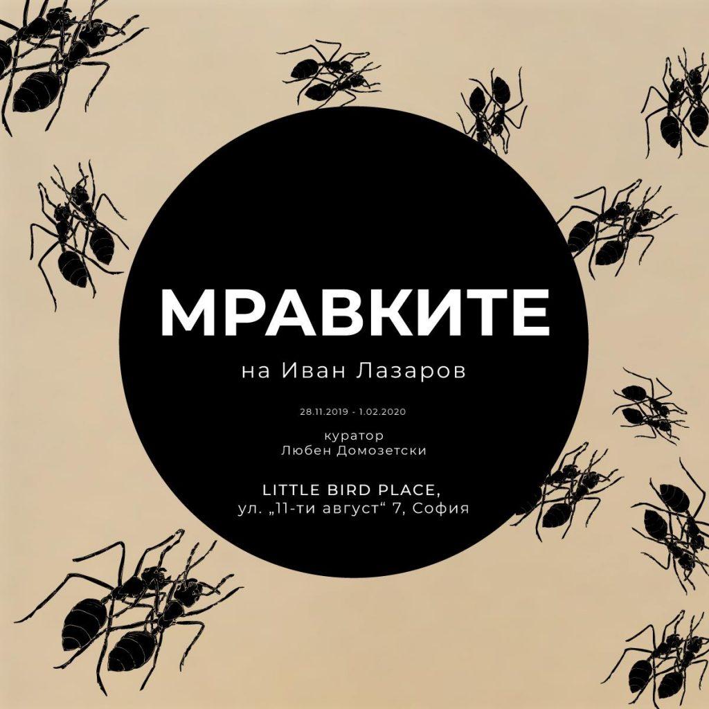 Мравките на Иван Лазаров