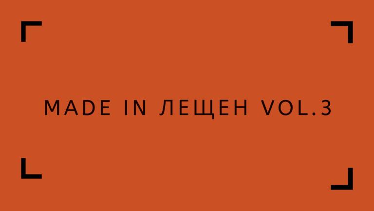 MADE IN ЛЕЩЕН Vol. 3 – Резидентска изложба на млади български визуални артисти – дълго откриване