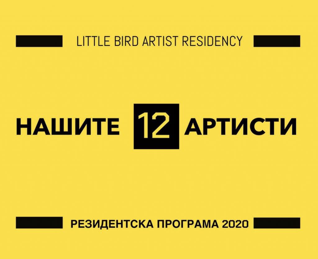 Резидентска програма 2020