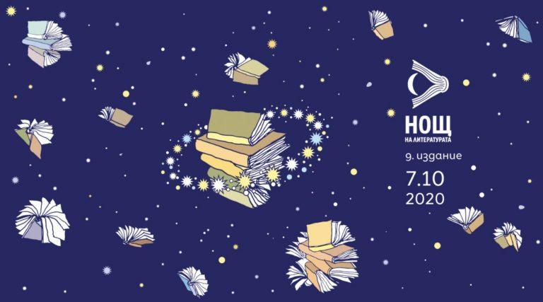 Нощ на литературата 2020, София – Италиански културен институт 🇮🇹 И Т А Л И Я 🇮🇹