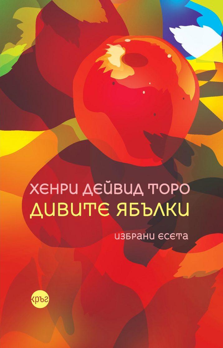 "Book ""Wild Apples"" – The Essays of Henry David Thoreau"